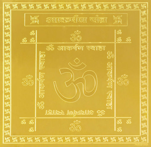Picture of ARKAM Akarshan Yantra - Gold Plated Copper (For attracting the desired one) - (4 x 4 inches, Golden)