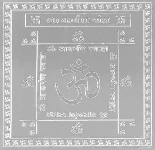 Picture of ARKAM Akarshan Yantra - Silver Plated Copper (For attracting the desired one) - (4 x 4 inches, Silver)