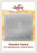 Picture of ARKAM Chandra Yantra with lamination - Silver Plated Copper (For appeasement of planet Moon) - (2 x 2 inches, Silver)