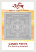 Picture of ARKAM Ganpati Yantra with lamination - Silver Plated Copper (for Removing Obstacles) - (2 x 2 inches, Silver)