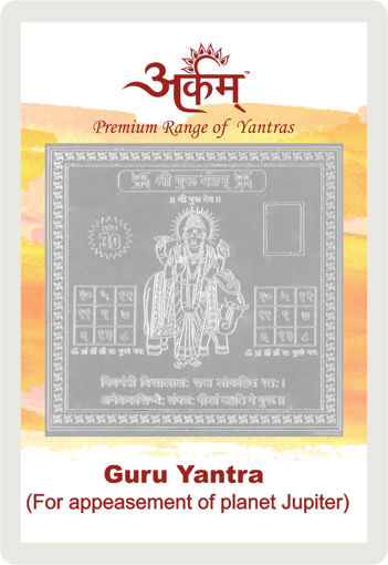 Picture of ARKAM Guru Yantra with lamination - Silver Plated Copper (For appeasement of planet Jupiter) - (2 x 2 inches, Silver)