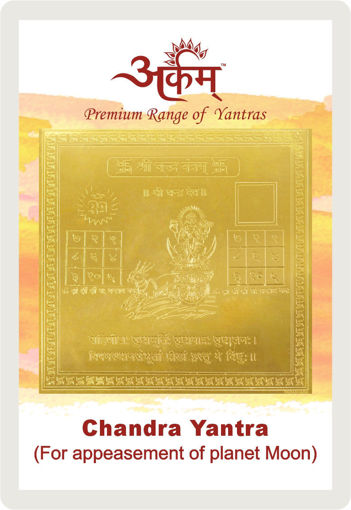 Picture of ARKAM Chandra Yantra with lamination - Gold Plated Copper (For appeasement of planet Moon) - (2 x 2 inches, Golden)