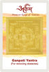 Picture of ARKAM Ganpati Yantra with lamination - Gold Plated Copper (for Removing Obstacles) - (2 x 2 inches, Golden)