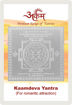 Picture of ARKAM Kaamdeva Yantra with lamination - Silver Plated Copper (For romantic attraction) - (2 x 2 inches, Silver)