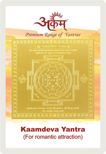 Picture of ARKAM Kaamdeva Yantra with lamination - Gold Plated Copper (For romantic attraction) - (2 x 2 inches, Golden)