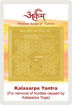 Picture of ARKAM Kalasarpa Yantra with lamination - Gold Plated Copper (For removal of hurdles caused by Kalasarpa yoga) - (2 x 2 inches, Golden)