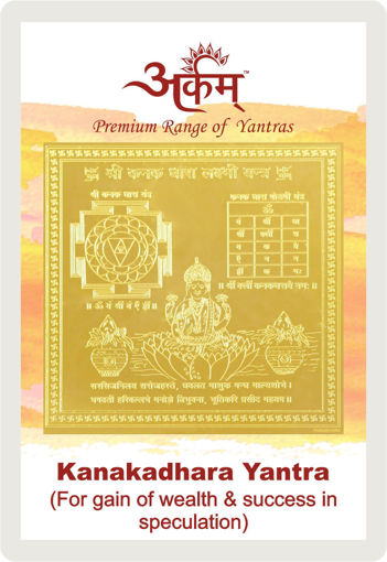 Picture of ARKAM Kanakadhara Yantra with lamination - Gold Plated Copper (For gain of wealth and success in speculation) - (2 x 2 inches, Golden)