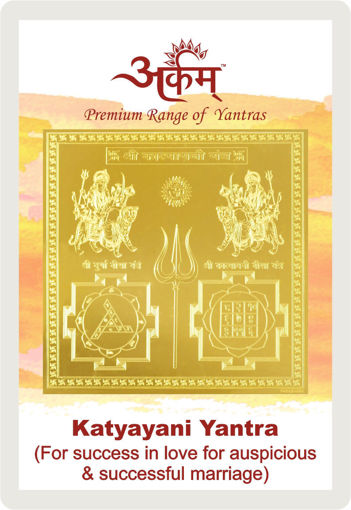 Picture of ARKAM Katyayini Yantra with lamination - Gold Plated Copper (For success in love for auspicious and successful marriage) - (2 x 2 inches, Golden)
