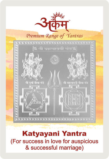 Picture of ARKAM Katyayini Yantra with lamination - Silver Plated Copper (For success in love for auspicious and successful marriage) - (2 x 2 inches, Silver)