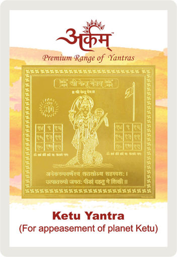 Picture of ARKAM Ketu Yantra with lamination - Gold Plated Copper (For appeasement of planet Ketu) - (2 x 2 inches, Golden)
