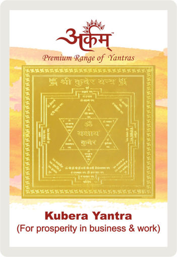 Picture of ARKAM Kubera Yantra with lamination - Gold Plated Copper (For prosperity in business and work) - (2 x 2 inches, Golden)