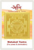 Picture of ARKAM Mahakali Yantra with lamination - Gold Plated Copper (For power and domination) - (2 x 2 inches, Golden)