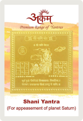 Picture of ARKAM Shani Yantra with lamination - Gold Plated Copper (For appeasement of planet Saturn) - (2 x 2 inches, Golden)