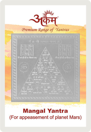 Picture of ARKAM Mangal Yantra with lamination - Silver Plated Copper (For appeasement of planet Mars) - (2 x 2 inches, Silver)