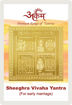 Picture of ARKAM Sheeghra Vivaha Yantra with lamination - Gold Plated Copper (For early marriage) - (2 x 2 inches, Golden)