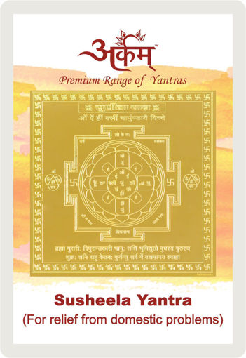 Picture of ARKAM Susheela Yantra with lamination - Gold Plated Copper (For relief from domestic problems) - (2 x 2 inches, Golden)