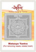 Picture of ARKAM Matasya Yantra with lamination - Silver Plated Copper (For removing vaastu related doshas) - (2 x 2 inches, Silver)