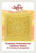 Picture of ARKAM Trailokya Vishwakarma Lakshmi Yantra with lamination - Gold Plated Copper (For money and prosperity) - (2 x 2 inches, Golden)