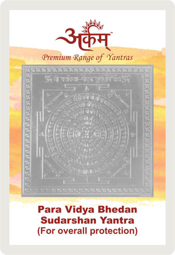 Picture of ARKAM Para Vidya Bhedan Sudarshan Yantra with lamination - Silver Plated Copper (For overall protection) - (2 x 2 inches, Silver)