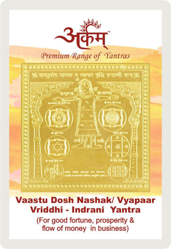 Picture of ARKAM Vaastu Dosha Nashak Vyapaar Vriddhi Indrani Yantra with lamination - Gold Plated Copper (For good fortune, prosperity and flow of money in business) - (2 x 2 inches, Golden)