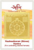 Picture of ARKAM Vasheekaran (Stree) Yantra with lamination - Gold Plated Copper (For controlling desired female) - (2 x 2 inches, Golden)