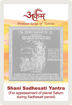 Picture of ARKAM Shani Sadhesati Yantra with lamination - Silver Plated Copper (For appeasement of planet Saturn during Sadhesati period) - (2 x 2 inches, Silver)