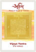 Picture of ARKAM Vijaya Yantra with lamination - Gold Plated Copper (For Victory) - (2 x 2 inches, Golden)