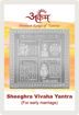 Picture of ARKAM Sheeghra Vivaha Yantra with lamination - Silver Plated Copper (For early marriage) - (2 x 2 inches, Silver)