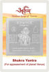 Picture of ARKAM Shukra Yantra with lamination - Silver Plated Copper (For appeasement of planet Venus) - (2 x 2 inches, Silver)