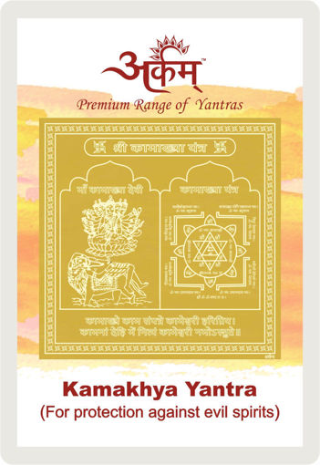 Picture of ARKAM Kamakhya Yantra with lamination - Gold Plated Copper (For protection against evil spirits) - (2 x 2 inches, Golden)