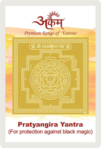 Picture of ARKAM Pratyangira Yantra with lamination - Gold Plated Copper (For protection against black magic) - (2 x 2 inches, Golden)