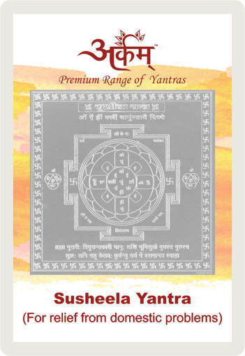 Picture of ARKAM Susheela Yantra with lamination - Silver Plated Copper (For relief from domestic problems) - (2 x 2 inches, Silver)