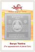 Picture of ARKAM Surya Yantra with lamination - Silver Plated Copper (For appeasement of planet Sun) - (2 x 2 inches, Silver)