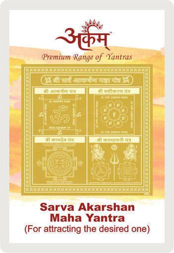 Picture of ARKAM Sarva Akarshan Maha Yantra with lamination - Gold Plated Copper (For attracting the desired one) - (2 x 2 inches, Golden)