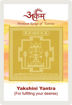 Picture of ARKAM Yakshini Yantra with lamination - Gold Plated Copper (For fulfilling your desires) - (2 x 2 inches, Golden)