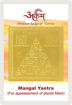 Picture of ARKAM Mangal Yantra with lamination - Gold Plated Copper (For appeasement of planet Mars) - (2 x 2 inches, Golden)
