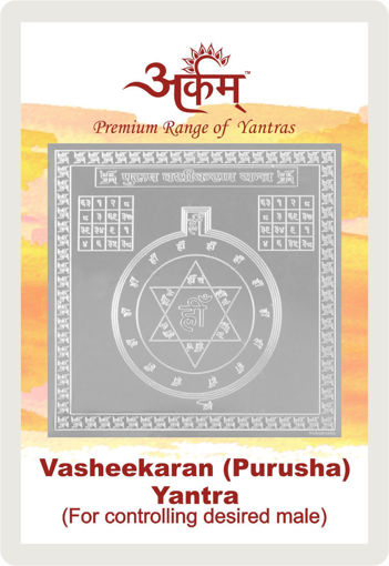 Picture of ARKAM Vasheekaran (Purusha) Yantra with lamination - Silver Plated Copper (For controlling desired male) - (2 x 2 inches, Silver)