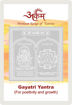 Picture of ARKAM Gayatri Yantra with lamination - Silver Plated Copper (for Positivity and Growth) - (2 x 2 inches, Silver)