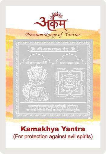 Picture of ARKAM Kamakhya Yantra with lamination - Silver Plated Copper (For protection against evil spirits) - (2 x 2 inches, Silver)