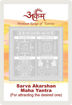 Picture of ARKAM Sarva Akarshan Maha Yantra with lamination - Silver Plated Copper (For attracting the desired one) - (2 x 2 inches, Silver)