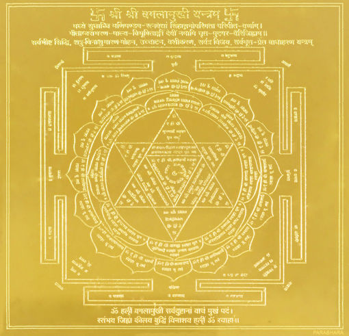 Picture of ARKAM Bagalamukhi Yantra - Gold Plated Copper (For victory over enemies and in court cases) - (4 x 4 inches, Gold)
