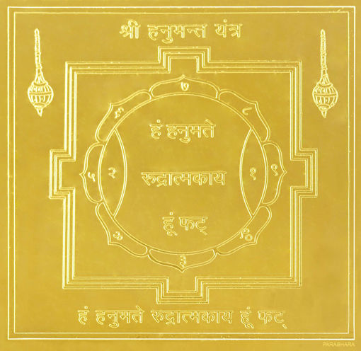 Picture of ARKAM Hanuman Yantra - Gold Plated Copper (For protection against danger and health problems) - (4 x 4 inches, Golden)