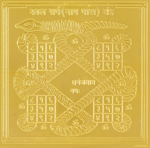Picture of ARKAM Kalasarpa Yantra - Gold Plated Copper (For removal of hurdles caused by Kalasarpa yoga) - (4 x 4 inches, Golden)