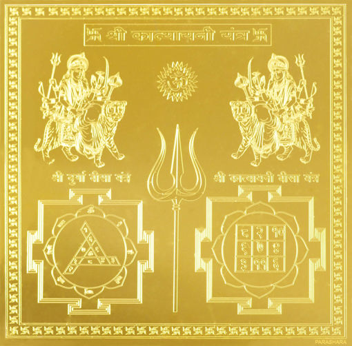 Picture of ARKAM Katyayini Yantra - Gold Plated Copper (For success in love for auspicious and successful marriage) - (4 x 4 inches, Gold)