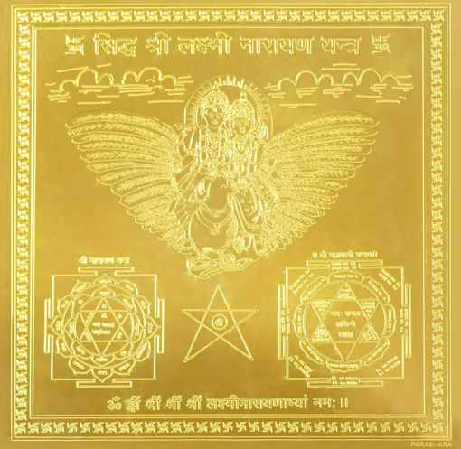 Picture of ARKAM Laxmi Narayan Yantra - Gold Plated Copper (For prosperity, harmony and good health) - (4 x 4 inches, Gold)