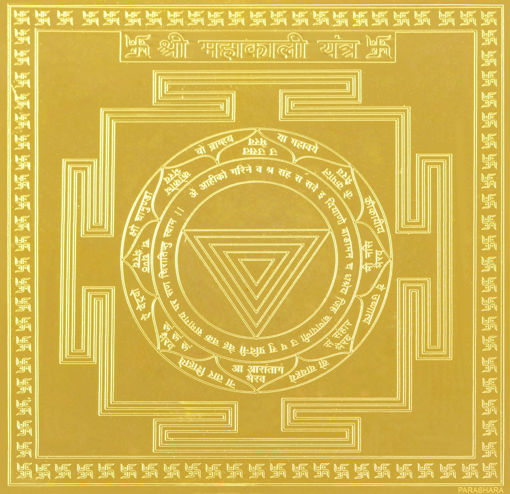 Picture of ARKAM Mahakali Yantra - Gold Plated Copper (For power and domination) - (4 x 4 inches, Gold)