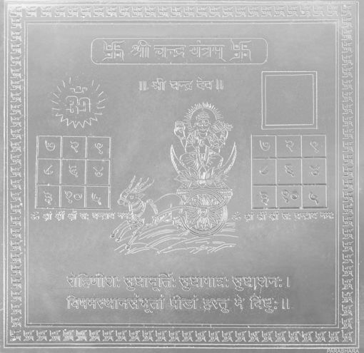 Picture of ARKAM Chandra Yantra - Silver Plated Copper (For appeasement of planet Moon) - (4 x 4 inches, Silver)