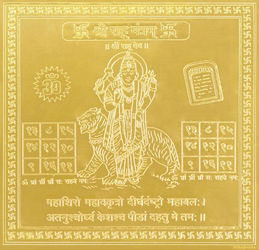 Picture of ARKAM Rahu Yantra - Gold Plated Copper (For appeasement of planet Rahu) - (4 x 4 inches, Golden)