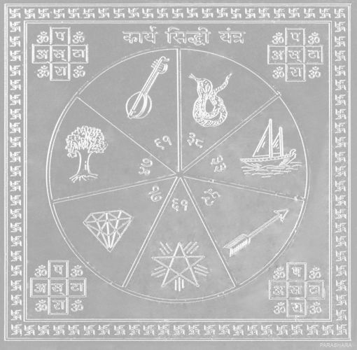 Picture of ARKAM Karya Siddhi Yantra - Silver Plated Copper (For complete success) - (4 x 4 inches, Silver)