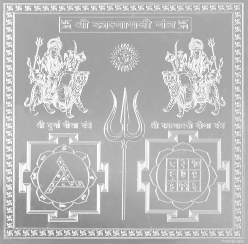 Picture of ARKAM Katyayini Yantra - Silver Plated Copper (For success in love for auspicious and successful marriage) - (4 x 4 inches, Silver)
